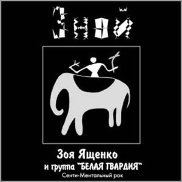 Зной З. Ященко и БЕЛАЯ ГВАРДИЯ