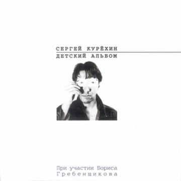 1996 - Детский альбом In memory of Sergei Kuryokhin