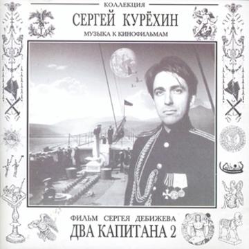 1991 - Два Капитана 2 Наследие Сергея Курехина
