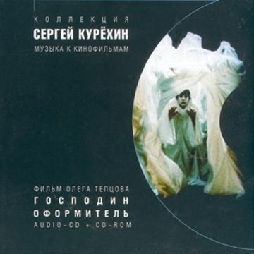 Шкатулка In memory of Sergei Kuryokhin