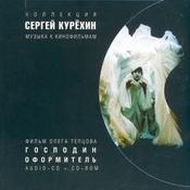1989 - Господин Оформитель