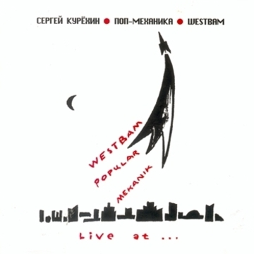 1988 - Live At... In memory of Sergei Kuryokhin