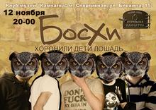 BocXuafishaF2.jpg