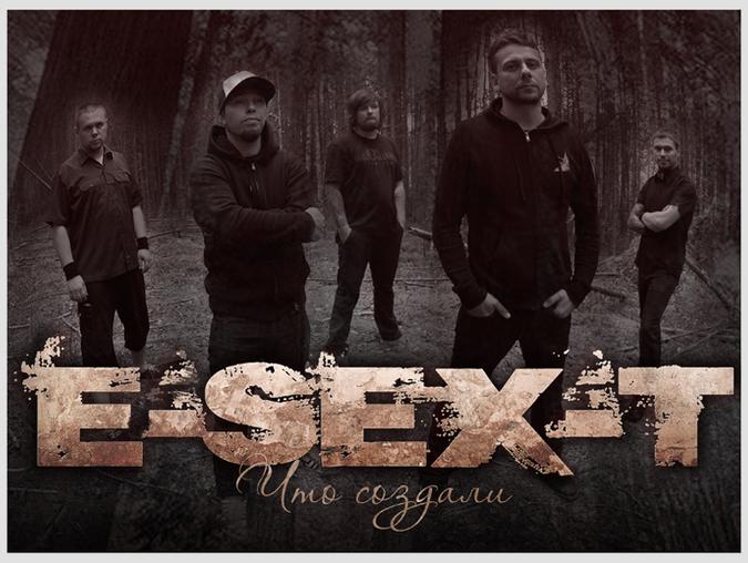 E sex t цвета 25 фотография