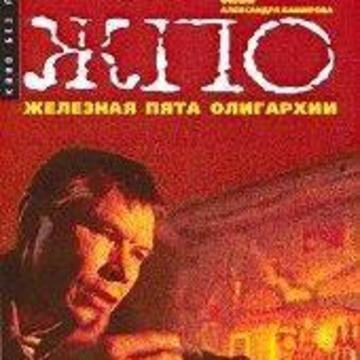 1998 – Железная Пята Олигархии Евгений Федоров