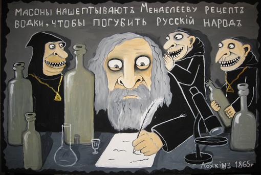 Менделеев изобретает водку