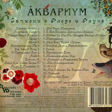 Записки о Флоре и Фауне, Диск 2 Аквариум I Борис Гребенщиков I БГ