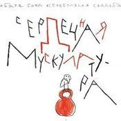 1306331574_serebryanayasvadba_1100630_cover_new_weekly_top