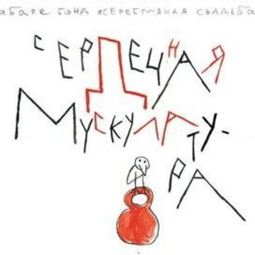 """Сердечная Мускулатура cabaret band """"Silver Wedding"""""""