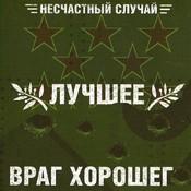 Враг хорошего (CD2)