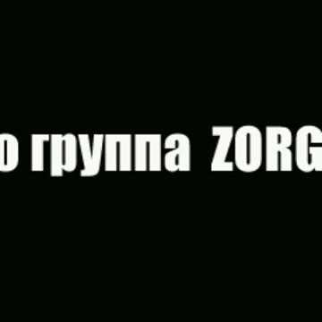 """""""Формула Z"""" Zorge"""