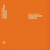 1306328585_e-grishkovets_1350111_cover_new_weekly_top