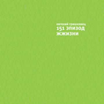 151 эпизод жжизни Евгений Гришковец
