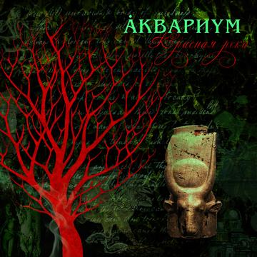 Красная Река - сетевой сингл Официальная страница Бориса Гребенщикова