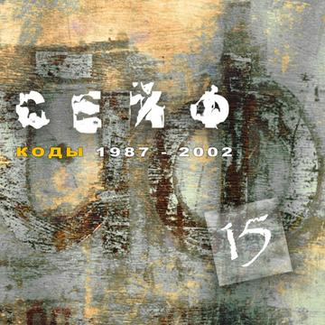 Коды 1987 – 2002 Сейф