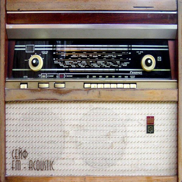 Сейф - FM - ..