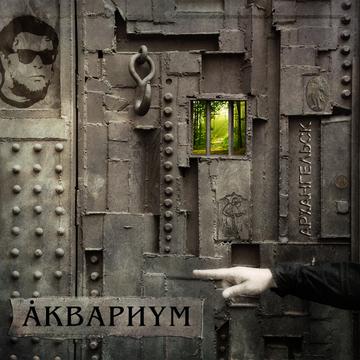 Архангельск Аквариум I Борис Гребенщиков I БГ