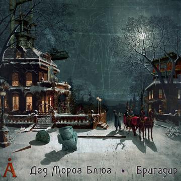 Новогодний сингл '12 Официальная страница Бориса Гребенщикова