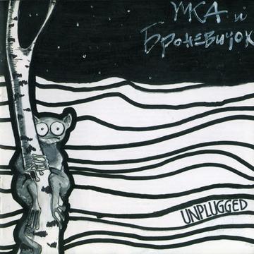 Unplugged Umka and bronevik