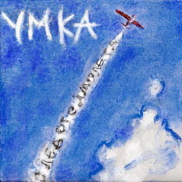 След от самолета Umka and bronevik