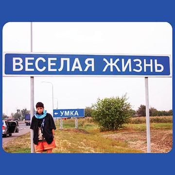 Люди прошлого века Umka and bronevik