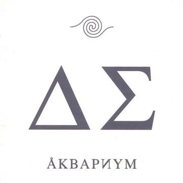 Глаз Официальная страница Бориса Гребенщикова
