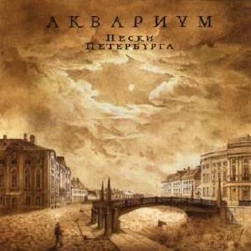 Sands of Petersburg Аквариум I Борис Гребенщиков I БГ