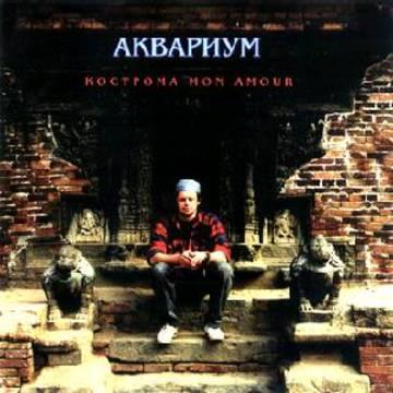 Кострома Mon Amour Аквариум I Борис Гребенщиков I БГ