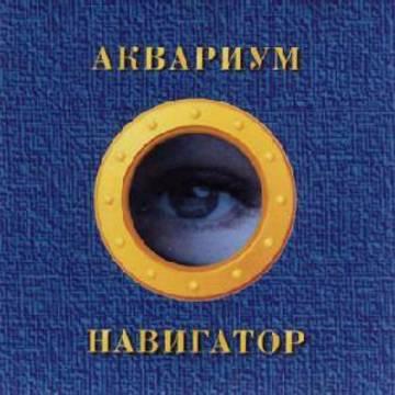 Навигатор Официальная страница Бориса Гребенщикова