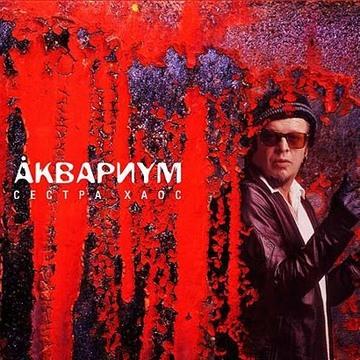 Sister Chaos Аквариум I Борис Гребенщиков I БГ