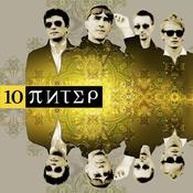 1328769782_u-piter_2055664_cover_new_weekly_top