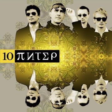 10-ПИТЕР Ю-ПИТЕР