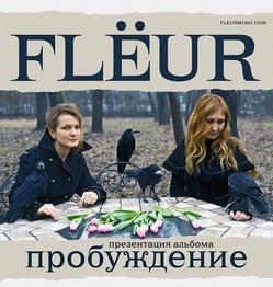 1354715222_fleur_vakna_poster_slideshow