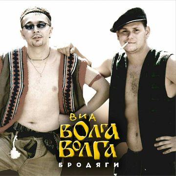 Бродяги ВИА «Волга-Волга»