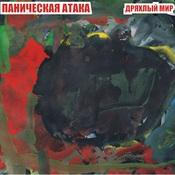 1338839556_dryahlyy_mir__2012__new_weekly_top