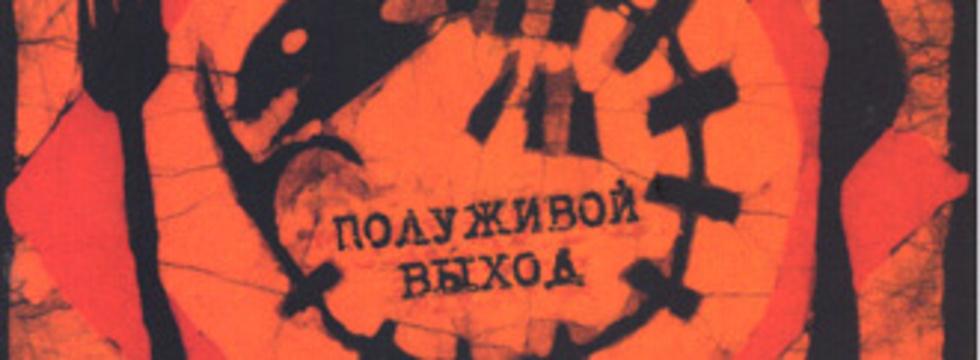 1374505718_cover_poluzhivoj_vyhod_preview_banner