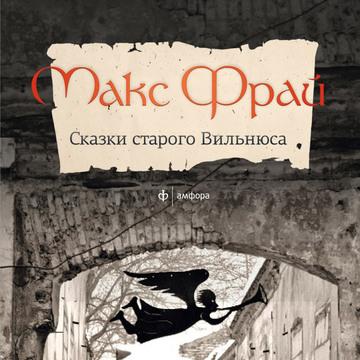 Сказки старого Вильнюса, том 1 Макс Фрай