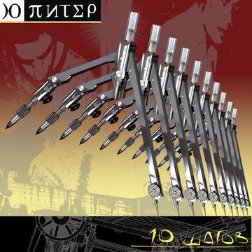 10 Шагов (сингл) Ю-ПИТЕР