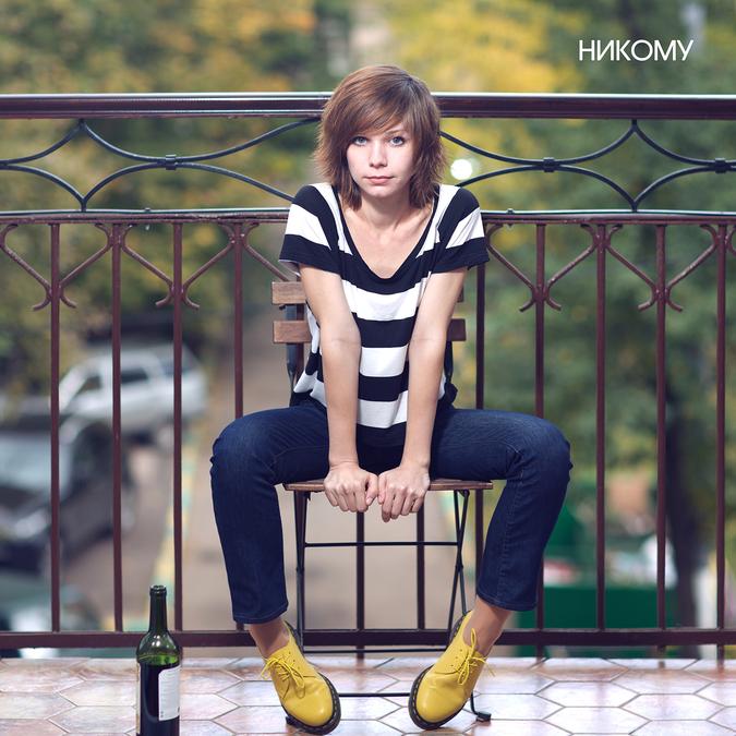 НИКОМУ (cover)