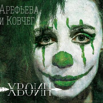 Fir Warrior Olga Arefieva & Kovcheg