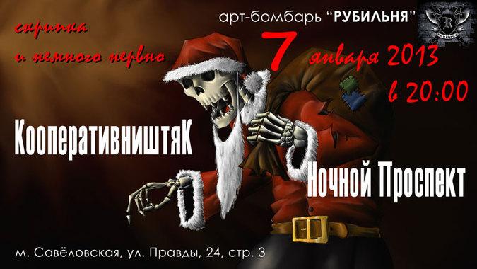 "Концерт в ""р.."