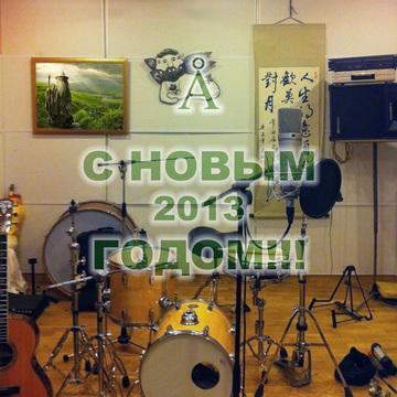 С Новым 2013 Годом! Официальная страница Бориса Гребенщикова