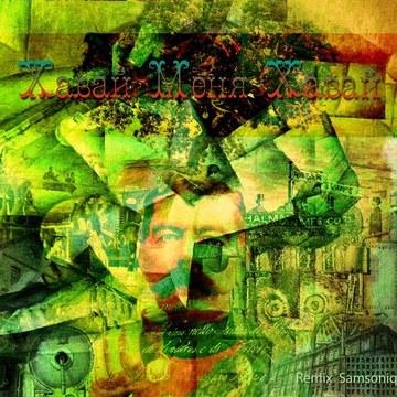 Хавай Меня Хавай (Remix Samsonique) Аквариум I Борис Гребенщиков I БГ
