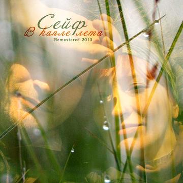 В Капле Лета (Remastered 2013) Single Сейф