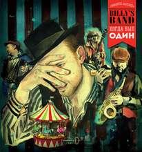 Billys band скачать все альбомы
