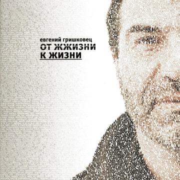 От жжизни к жизни Евгений Гришковец