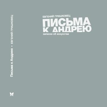 Письма к Андрею Evgeny Grishkovets