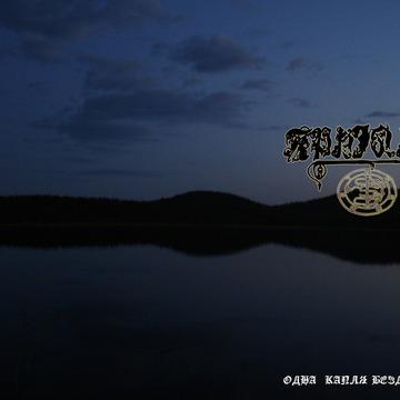 Альбом Асмодеевы крылья Асмодеевы крылья