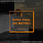 1377868566_mt_sos_matrosu_cover_hi-res_03_new_weekly_top