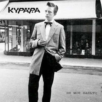 "Курара ""Не моё пальто"" 2013 Kurara"